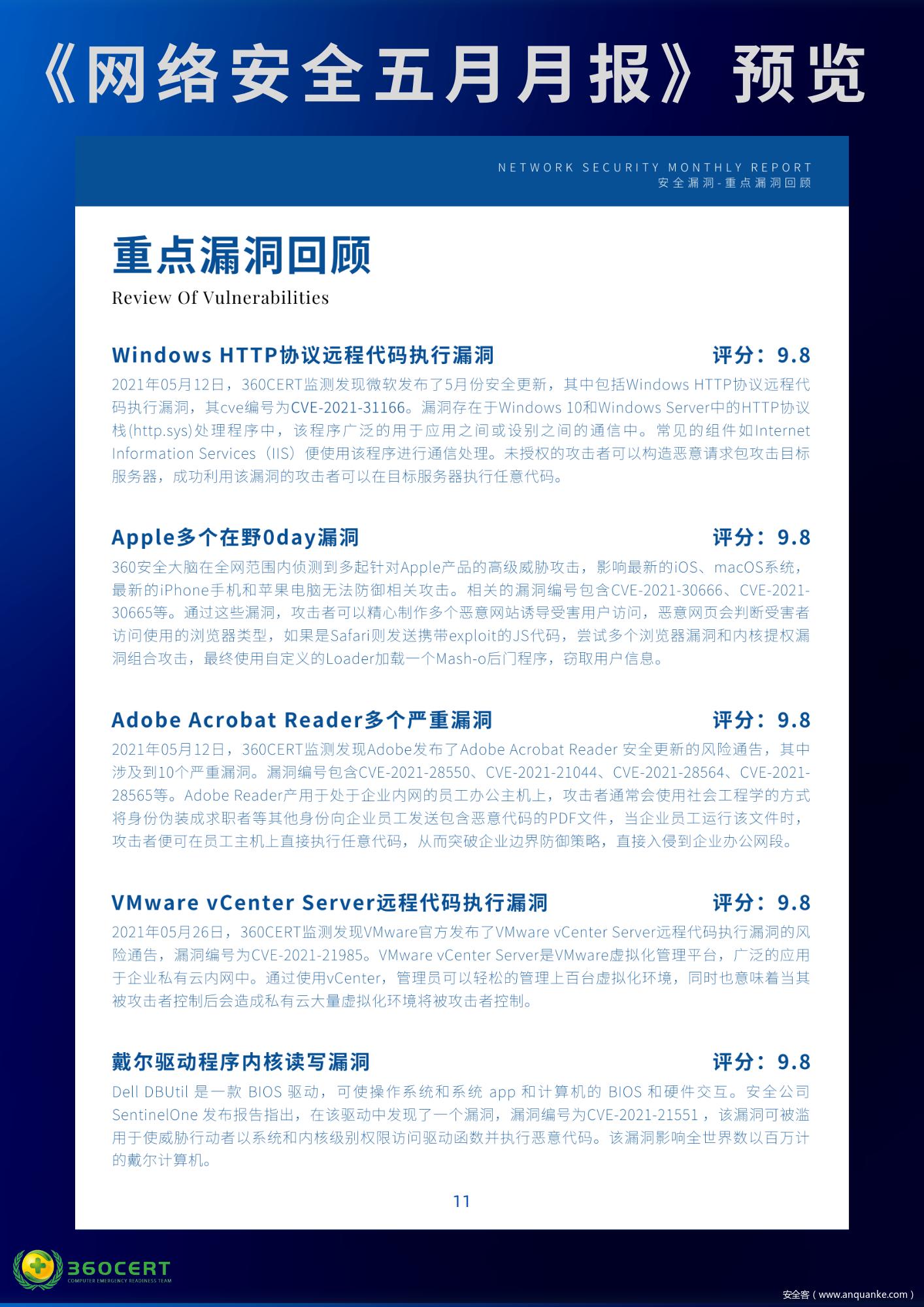 "60CERT《网络安全五月月报》"""