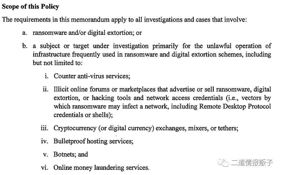 勒索软件袭击与恐怖袭击并列为优先调查事项